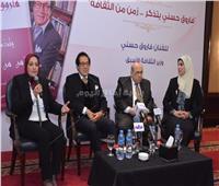 صور| الفقي وعمرو موسى وإلهام شاهين في حفل توقيع كتاب فاروق حسني