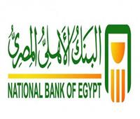 10.1 مليار جنيه صافي أرباح البنك الأهلي المصري
