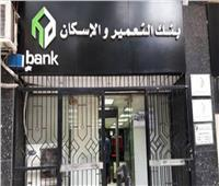 444.8 مليون جنيه أرباح مشروعات بنك التعمير والإسكان العقارية
