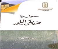 كتب هيئة كبار العلماء الأكثر رواجًا بجناح الأزهر بمعرض الإسكندرية للكتاب