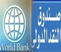 بعثة من صندوق النقد الدولي تزور مصر.. مايو المقبل