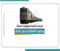 إنفوجراف   الغرامات الكاملة للسلوكيات الخاطئة وركوب القطارات بدون تذاكر