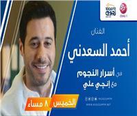 الخميس.. أحمد السعدني ضيف «أسرار النجوم»
