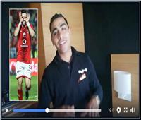 فيديو| «تيكي تاكا».. رسالة مشجع مغربي إلى وليد أزارو والأهلي