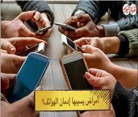 فيديوجراف| أمراض يسببها إدمان الهواتف