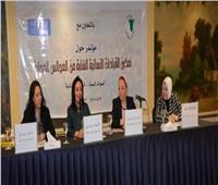 المركز المصري يطلق البرنامج الثاني من «تعزيز قدرات القيادات النسائية»
