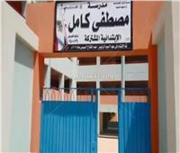 محافظ أسيوط: انتهاء الإنشاءات لأكبر مدرسة ابتدائية بمنفلوط
