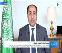 فيديو  الجامعة العربية: القرار الأمريكي حول الجولان يعارض الإرادة والقانون الدوليين