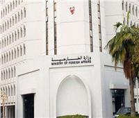 البحرين ترحب بتصنيف أمريكا للحرس الثوري الإيراني منظمة إرهابية