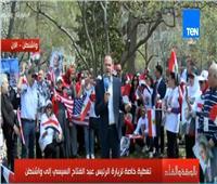 فيديو  الجالية المصرية بأمريكا: السيسي «هبة من السماء»