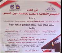 الثلاثاء.. جامعة عين شمس تناقش «التدخين والمخدرات وآثرهما على الشباب»