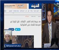 فيديو| «الأوقاف»: إغلاق الزوايا المخالفة وصلاة الجمعة ستقتصر على المساجد