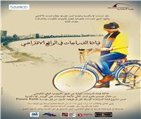 """""""قيادة الدراجات في الواقع الافتراضي"""" بمكتبة الإسكندرية"""