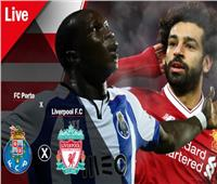 بث مباشر   ليفربول الإنجليزي وبورتو البرتغالي في دوري أبطال أوروبا