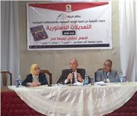 جامعة المنيا تختتم ندواتها التثقيفية عن «تنمية الوعي السياسي»