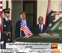 فيديو  لحظة استقبال الرئيس السيسي بالبيت الأبيض
