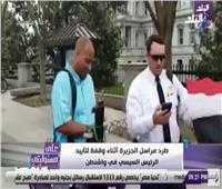 شاهد ..| لحظة طرد مراسل «الجزيرة» أثناء وقفة لتأييد الرئيس السيسي في واشنطن