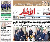 «الأخبار»| قمة السيسي وترامب تبحث قضايا الشرق الأوسط والإرهاب
