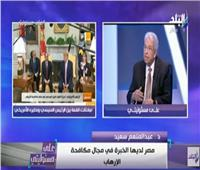 فيديو| عبد المنعم سعيد: مكافحة الإرهاب أهم الملفات المشتركة بين مصر وأمريكا