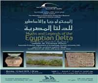 «أساطير الدلتا المصرية».. محاضرة بمتحف الآثار بمكتبة الإسكندرية