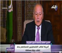 بالفيديو| أبو الغيط: «تركيا دولة انتهازية وتحالفت مع سوريا ضد مصر»