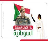 إنفوجراف | بيان القوات المسلحة السودانية