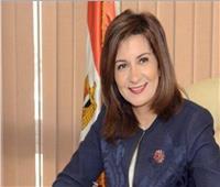 وزيرة الهجرة تشكر المصريين بالخارج على ارتفاع حجم تحويلاتهم