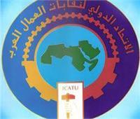 المجلس المركزي للاتحاد الدولي لنقابات العمال العرب يجتمع بالقاهرة..غدا