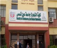 «الشراكة بين القطاع الخاص والجهات الحكومية».. مؤتمر بتجارة عين شمس