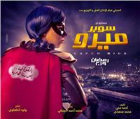 «سوبر ميرو» لـ إيمي سمير غانم وحمدي الميرغني على قناة TeN في رمضان