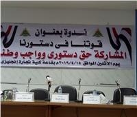 ندوة للتوعية بأهمية المشاركة بالتعديلات الدستورية في جامعة بنها