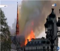 شاهد| لحظة انهيار برج كاتدرائية نوتردام التاريخية في باريس