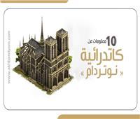 انفوجراف| 10 معلومات عن كاتدرائية نوتردام الفرنسية