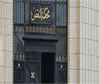 تشديدات أمنية بمحكمة النقض قبل نظر طعن المتهمين بـ«أحداث المغارة»
