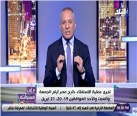 فيديو| أحمد موسى عن التعديلات الدستورية: «المصريون مستمرون في كتابة التاريخ»