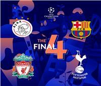 بالمواعيد| ليفربول يصطدم ببرشلونة.. وتوتنهام ضد آياكس في نصف نهائي الأبطال