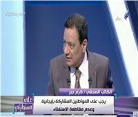 فيديو| كرم جبر: عمر مبنى دار القضاء العالي أكبر من قطر 10 مرات