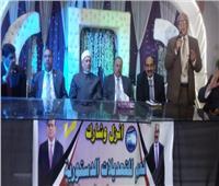 جامعة الأزهر بأسيوط تنظم ندوة للتوعية بالتعديلات الدستورية
