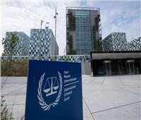 «الجنائية الدولية»..الحلم بـ«العدالة» ورفض تطبيقها