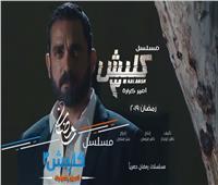 أمير كرارة: الحلقة الأولى من «كلبش 3» هتقعد العرب كلهم في البيت