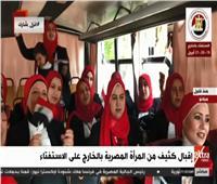 فيديو| سيدات مصر بالخارج يشاركن فى الاستفتاء على التعديلات الدستورية