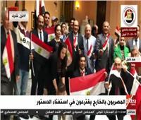 بث مباشر| استمرار توافد المصريين في الخارج للمشاركة باستفتاء الدستور