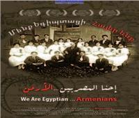 اليوم.. «إحنا المصريين الأرمن» بنادي سينما الأسكندرية