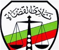 نادي القضاة يتابع سير عملية الاستفتاء على الدستور