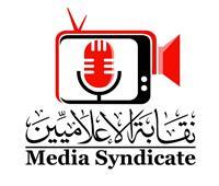 نقابة الإعلاميين تصدر تقريرها الأول عن متابعة الاستفتاء