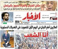«الأخبار»| الملايين أمام اللجان في اليوم الأول للتصويت على التعديلات الدستورية