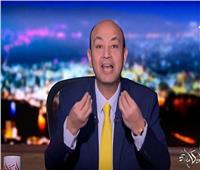 فيديو| عمرو أديب: لجان المغتربين هى «الحصان الأسود».. والمعارضة «قطعوا بعض»