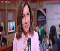 فيديو| وزيرة الهجرة: المصريون أثبتوا أنهم على قدر المسئولية