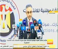 بث مباشر| مؤتمر صحفي للهيئة الوطنية للانتخابات ثاني أيام التصويت