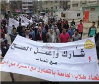 مسيرة حاشدة لطلاب جامعة الزقازيق لحث الأهالي على المشاركة بالاستفتاء